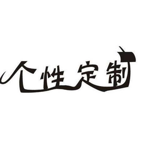 图片 【定制缴费】板带定制热线:13652760306