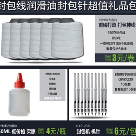 图片 封包机 缝包线 封包线 打包线 缝包机 封口线 封包针 缝包针 机油