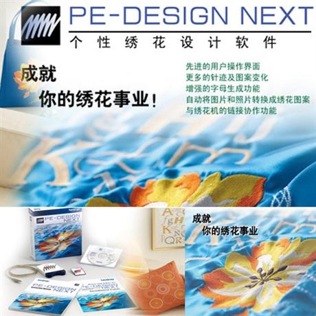 图片 【兄弟电动缝纫机】电脑中文绣花设计软件PE-DESIGN NEXT兄弟正版
