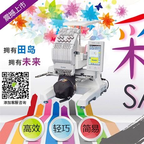 图片 【预售定金】田岛商用型电脑单头绣花机-SAI彩