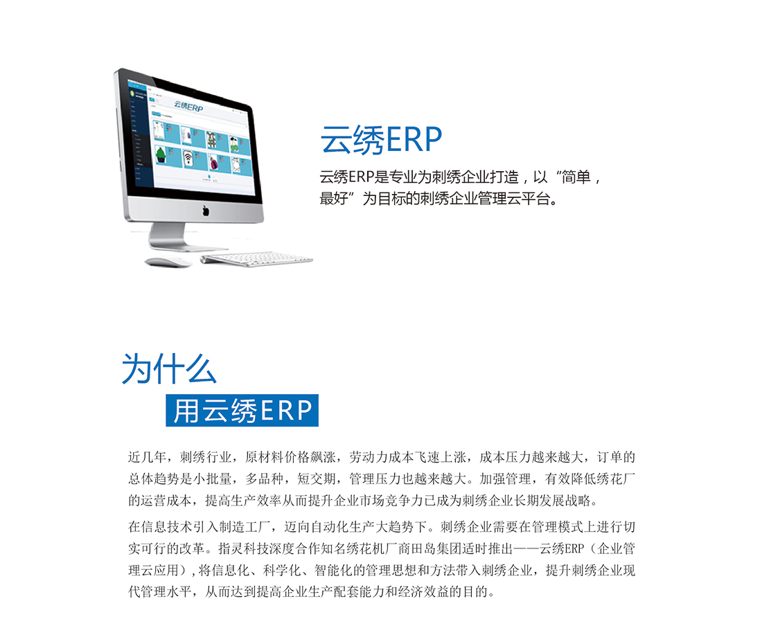 ERP产品详情-01_01.png