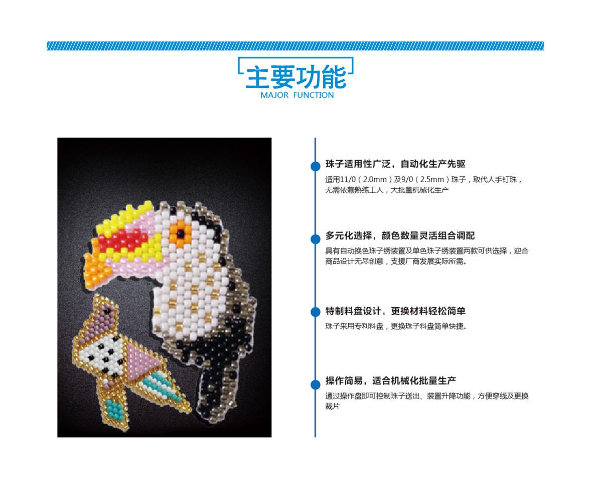 珠子绣产品详情-01_02.jpg