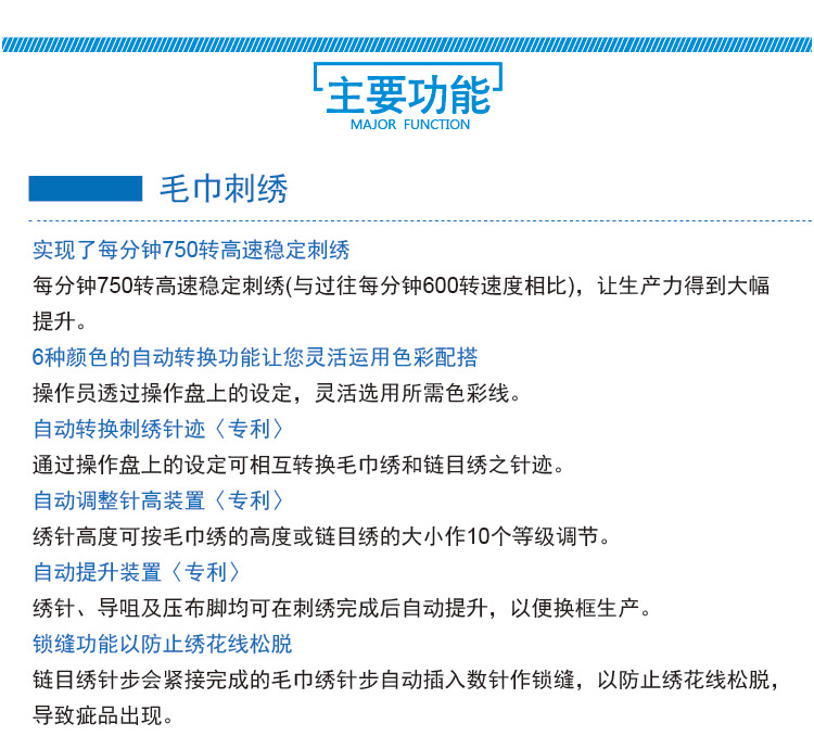 TCMX系列绣花机产品详情-新-01_03.jpg