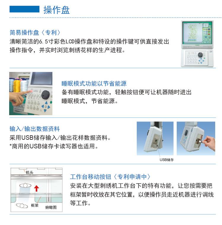 TCMX系列绣花机产品详情-新-01_05.jpg