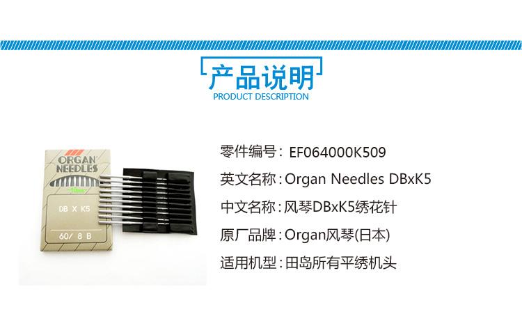 Organ风琴DBxK5绣花针.jpg
